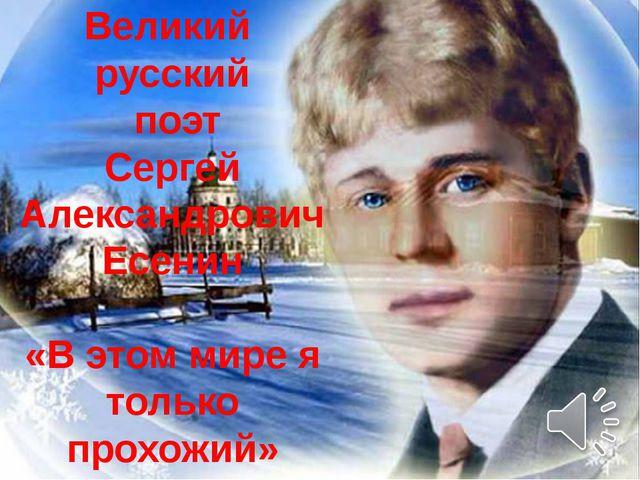 Великий русский поэт Сергей Александрович Есенин «В этом мире я только прохо...