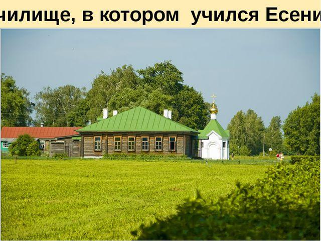 Училище, в котором учился Есенин