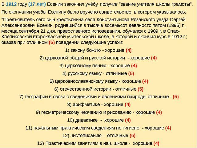 """В 1912 году (17 лет) Есенин закончил учёбу, получив """"звание учителя школы гр..."""