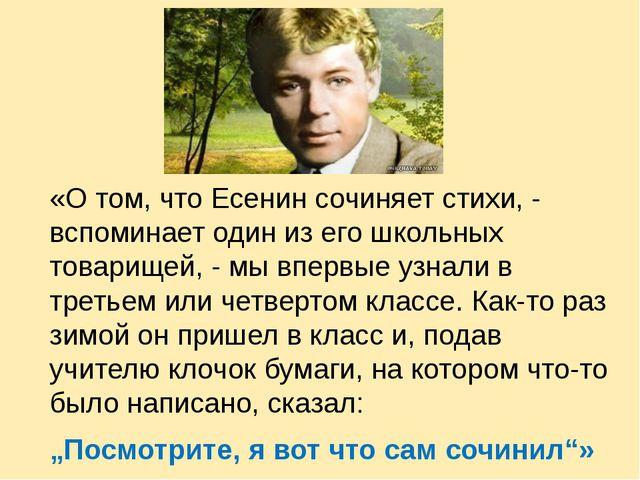 «О том, что Есенин сочиняет стихи, - вспоминает один из его школьных товарищ...