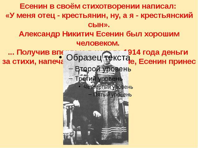 Есенин в своём стихотворении написал: «У меняотец - крестьянин, ну, а я - к...