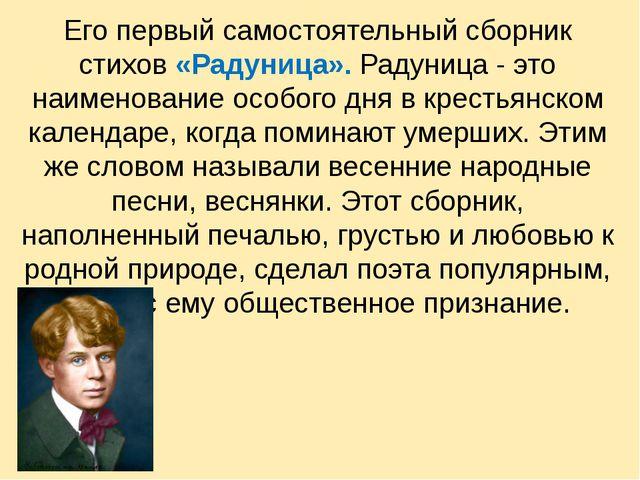 Его первый самостоятельный сборник стихов «Радуница». Радуница - это наимено...