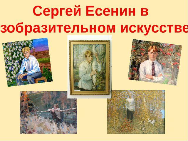 Сергей Есенин в изобразительном искусстве.
