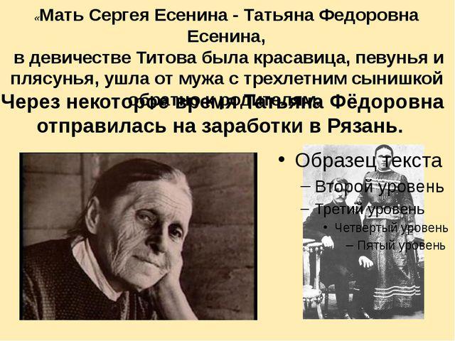 Через некоторое время Татьяна Фёдоровна отправилась на заработки в Рязань. «...