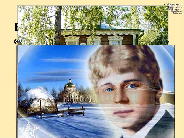 Отчий дом поэта Песня на стихи С.Есенина В.Соломин, А.Подболотов «Где ты, гд...