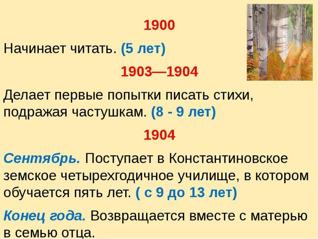 1900 Начинает читать. (5 лет) 1903—1904 Делает первые попытки писать стихи,...