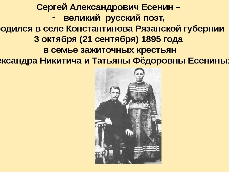 Сергей Александрович Есенин – великий русский поэт, родился в селе Константи...
