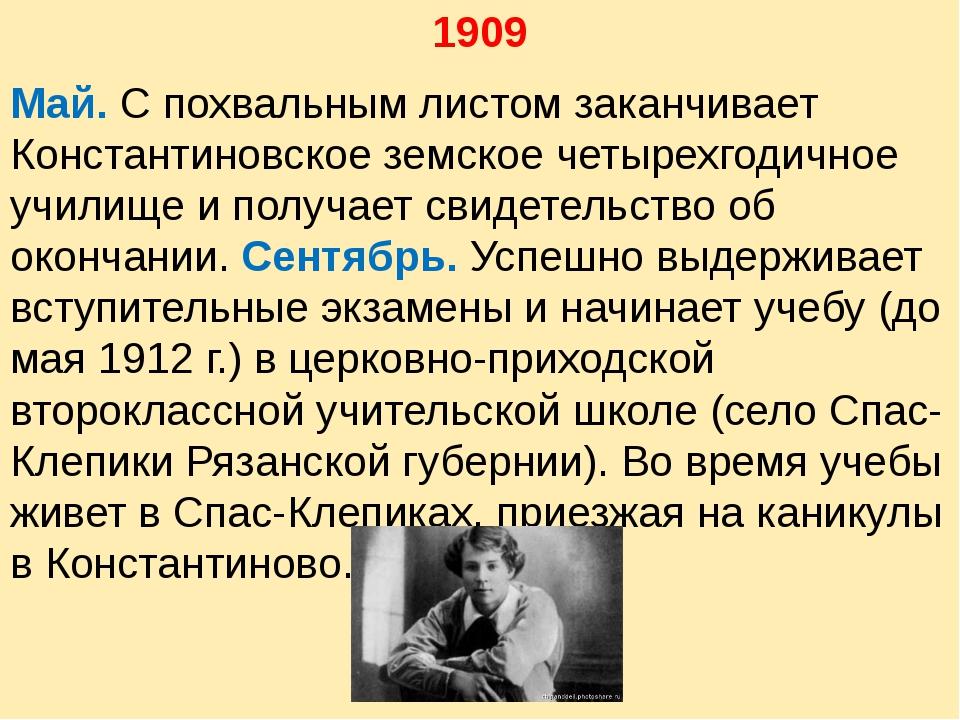 1909 Май.С похвальным листом заканчивает Константиновское земское четырехго...