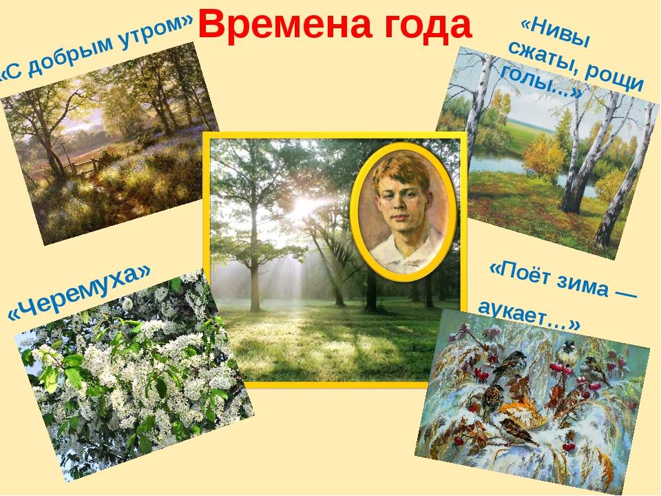 Времена года «Поёт зима — аукает…» » «Нивы сжаты, рощи голы...» «Черемуха» «С...