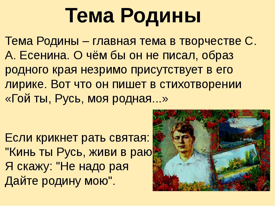 Тема Родины – главная тема в творчестве С. А. Есенина. О чём бы он не писал,...