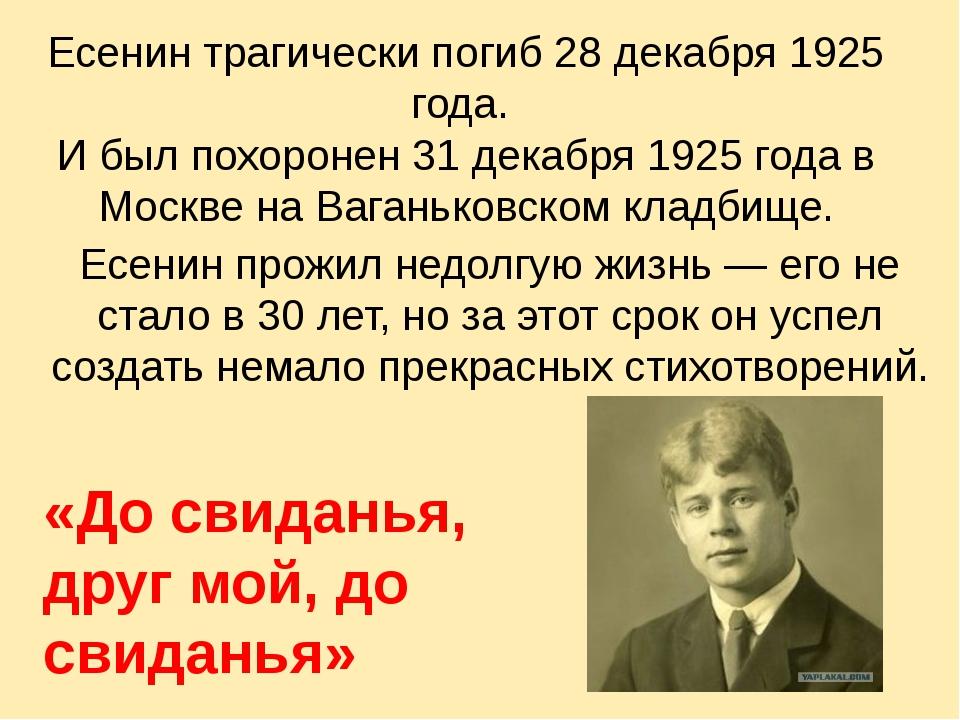 Есенин трагически погиб 28 декабря 1925 года. И был похоронен 31 декабря 192...