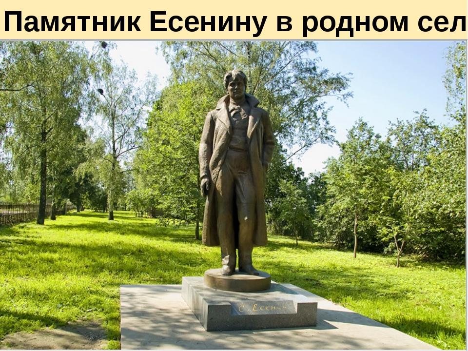 Памятник Есенину в родном селе