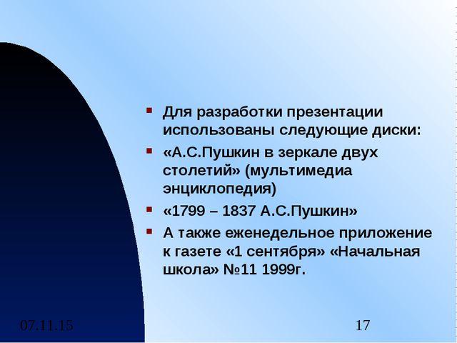 Для разработки презентации использованы следующие диски: «А.С.Пушкин в зеркал...
