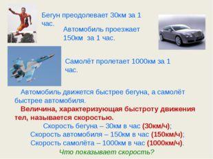 Бегун преодолевает 30км за 1 час. Автомобиль проезжает 150км за 1 час. Самолё