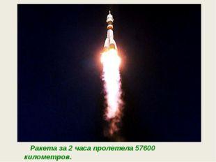 Ракета за 2 часа пролетела 57600 километров. Найти скорость ракеты.