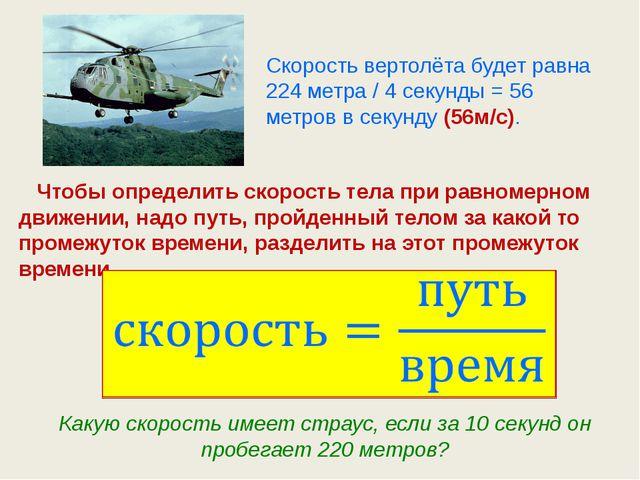 Скорость вертолёта будет равна 224 метра / 4 секунды = 56 метров в секунду (5...