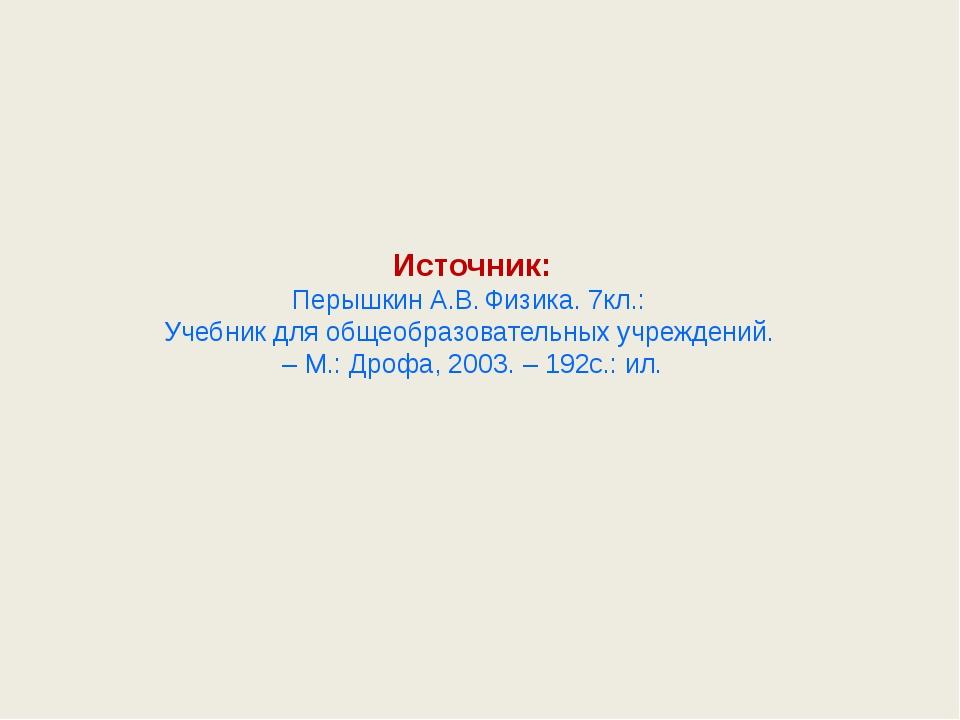 Источник: Перышкин А.В. Физика. 7кл.: Учебник для общеобразовательных учрежде...
