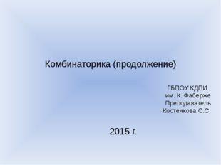 Комбинаторика (продолжение) ГБПОУ КДПИ им. К. Фаберже Преподаватель Костенков