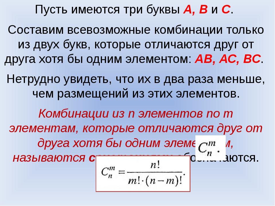 Пусть имеются три буквы А, В и С. Составим всевозможные комбинации только из...