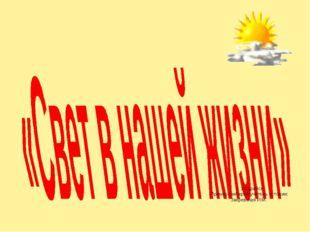 г. Уссурийск Приморский край учитель истории: Закревская И.М.