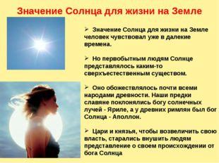 Значение Солнца для жизни на Земле человек чувствовал уже в далекие времена.
