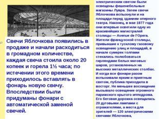 Свечи Яблочкова появились в продаже и начали расходиться в громадном количест