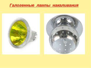 Галогенные лампы накаливания