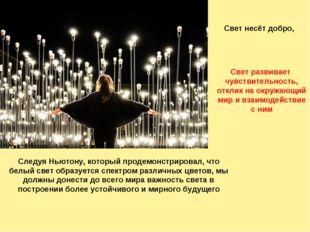 Следуя Ньютону, который продемонстрировал, что белый свет образуется спектром