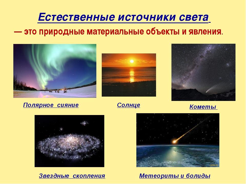 Естественные источники света — это природные материальные объекты и явления....