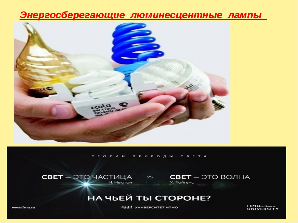 Энергосберегающие люминесцентные лампы
