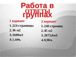 Работа в группах ОТВЕТЫ 1 вариант 224 страницы 36 м2 1600м3 1,44ч. 2 вариант