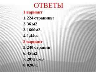 ОТВЕТЫ 1 вариант 224 страницы 36 м2 1600м3 1,44ч. 2 вариант 240 страниц 45 м2