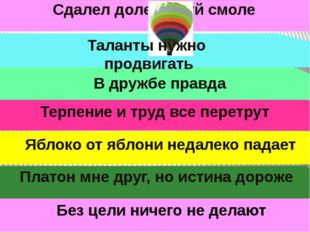 В дружбе правда Сдалел доле, гялуй смоле Без цели ничего не делают Платон мн