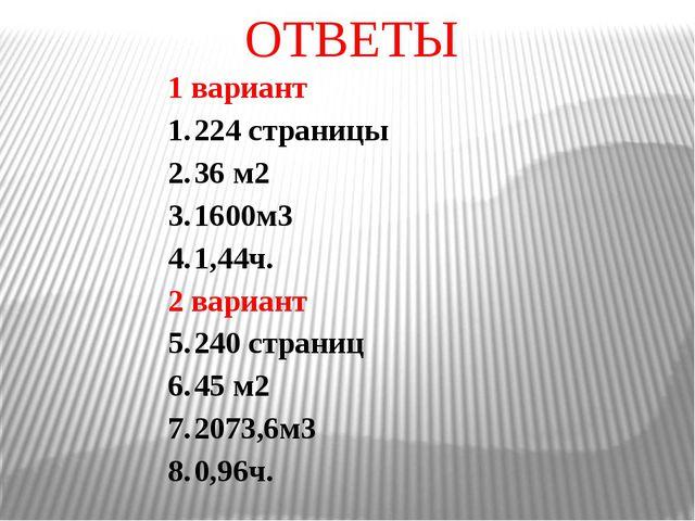 ОТВЕТЫ 1 вариант 224 страницы 36 м2 1600м3 1,44ч. 2 вариант 240 страниц 45 м2...