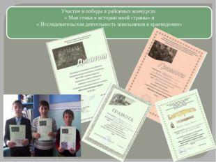 Участие и победы в районных конкурсах « Моя семья в истории моей страны» и «
