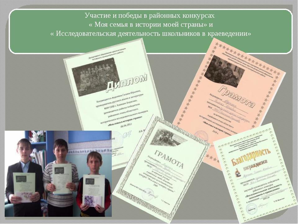 Участие и победы в районных конкурсах « Моя семья в истории моей страны» и «...