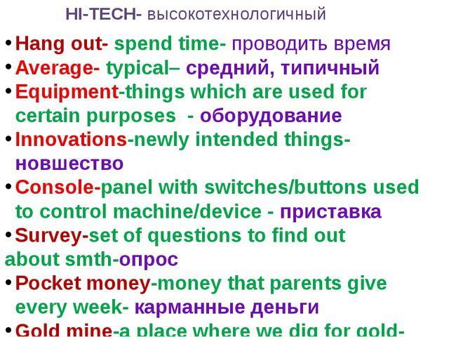 HI-TECH- высокотехнологичный Hang out- spend time- проводить время Average- t...
