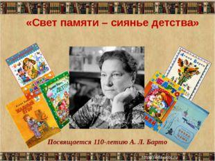 «Свет памяти – сиянье детства» Посвящается 110-летию А. Л. Барто