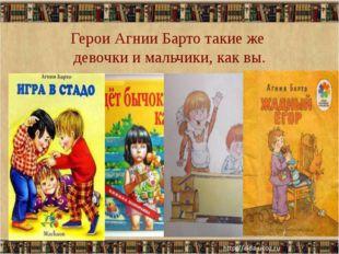 Герои Агнии Барто такие же девочки и мальчики, как вы.
