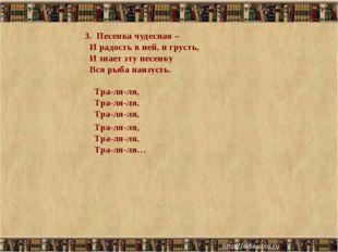 песня 3. Песенка чудесная – И радость в ней, и грусть, И знает эту песенку Вс