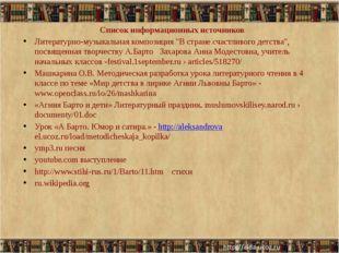 источники Список информационных источников Литературно-музыкальная композиция