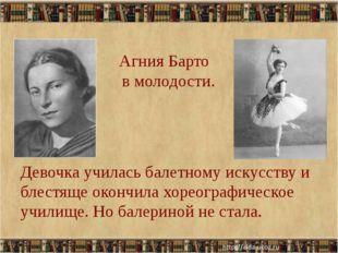Девочка училась балетному искусству и блестяще окончила хореографическое учи