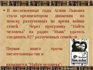 В послевоенные годы Агния Львовна стала организатором движения по поиску раз