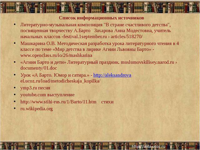 источники Список информационных источников Литературно-музыкальная композиция...