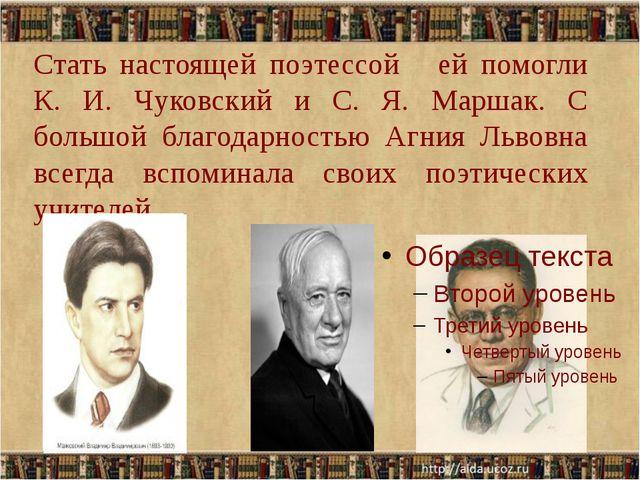 Стать настоящей поэтессой ей помогли К. И. Чуковский и С. Я. Маршак. С большо...