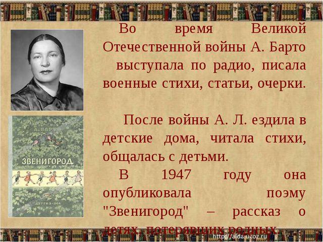 Во время Великой Отечественной войны А. Барто выступала по радио, писала во...