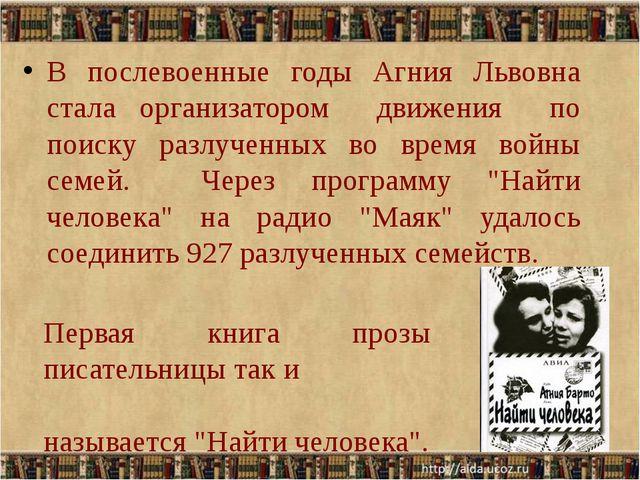 В послевоенные годы Агния Львовна стала организатором движения по поиску раз...