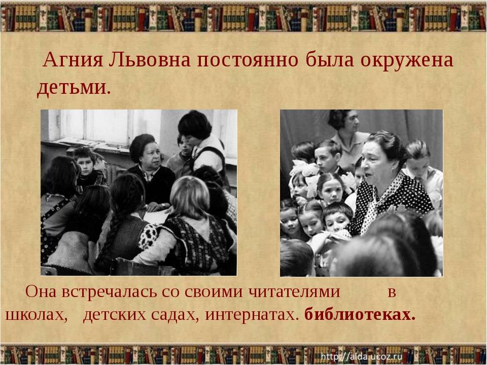 С детьми, награды Она встречалась со своими читателями в школах, детских сад...