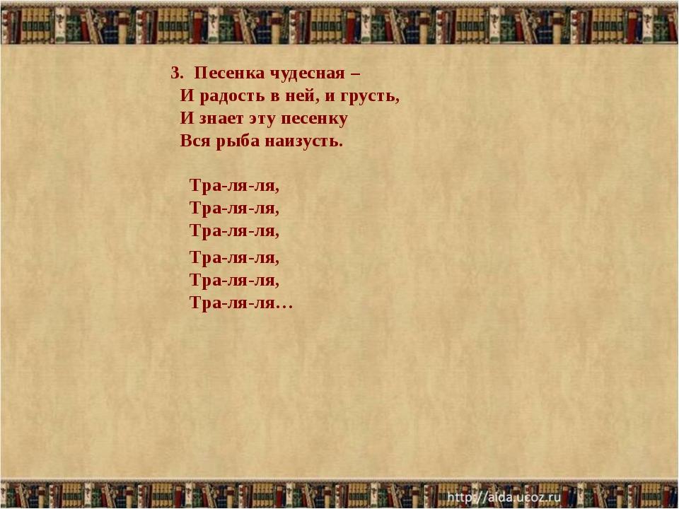 песня 3. Песенка чудесная – И радость в ней, и грусть, И знает эту песенку Вс...