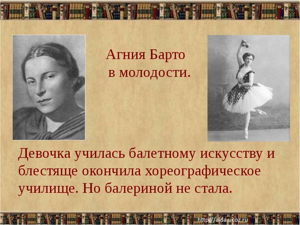 Девочка училась балетному искусству и блестяще окончила хореографическое учи...